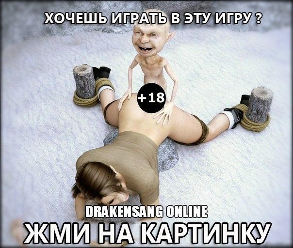 Самая лучшая эротическая онлайн игра фото 633-172