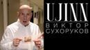 Виктор Иванович Сухоруков ошеломлён Только ботинок жалко