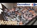 Рыба и морепродукты в Кэрифур Бенидорм Испания цены