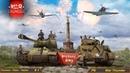 Раки - Чайки - Тюлени / War Thunder / РБ / (HD) 1