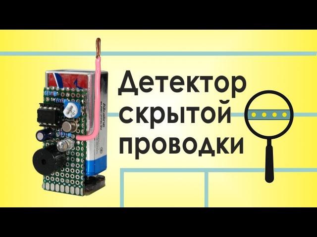 Детектор скрытой проводки