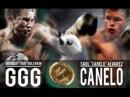 Canelo Alvarez Vs Gennady Golovkin || Super Fight Hype 2017ᴴᴰ|| No More Excuses