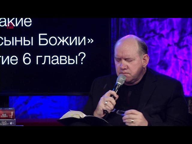Рик Реннер - Вопросы и ответы Кто такие исполины и сыны Божии