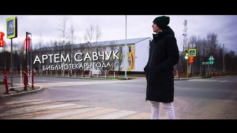 Артем Савчук визитка на конкурс Лучший библиотекарь