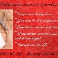 Маша Мишина, 31 марта , Уфа, id204723149