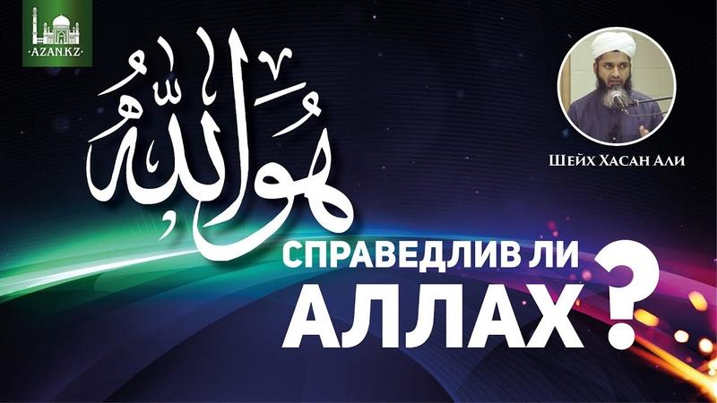 Справедлив ли Аллах - Шейх Хасан Али   www.azan.kz www.ahmadmedia.ru
