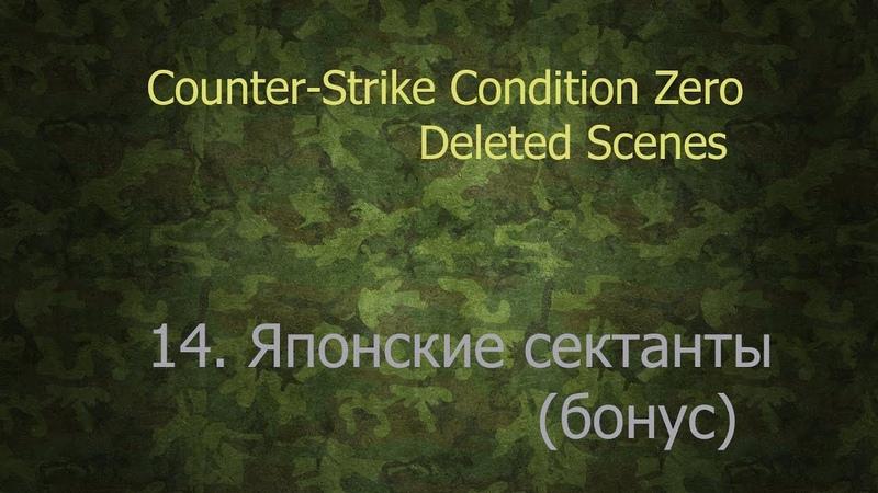 Counter-Strike Condition Zero: Deleted Scenes - 14. Японские сектанты (бонус) (на русском)