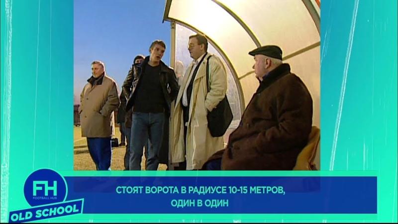 Народження тренера Унікальна розмова Шевченка з Лобановським