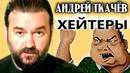 О троллях и хейтерах Андрей Ткачёв