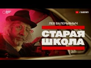 Лев Валерьяныч - Старая Школа