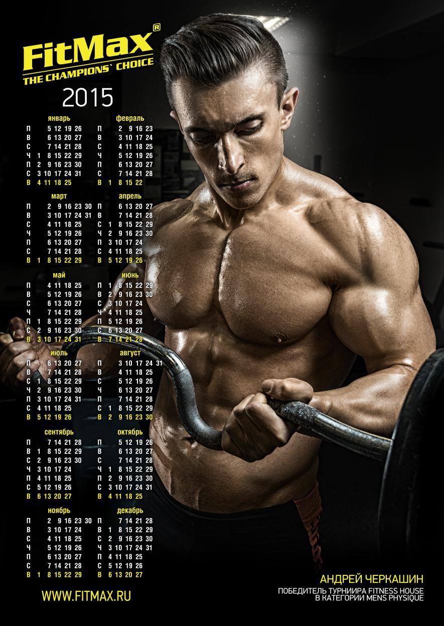 Andrey Cherkashin - 2015 Calendar - FitMax.ru