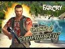 Far cry 2 миссия Авианосец