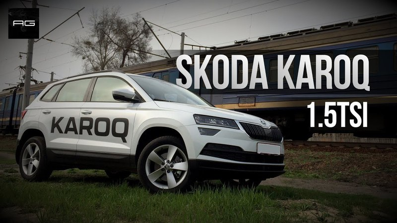 NEW Skoda KAROQ 1 5 TSI Чем нас порадует новый кроссовер Шкода Карок