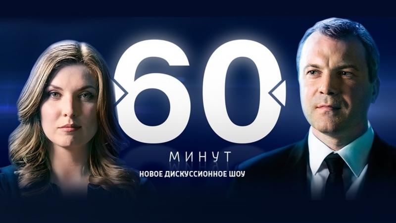 60 минут. Тимошенко, популизм и атаманщина / 28.02.2018