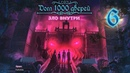 Дом 1000 дверей. Зло внутри/House of 1000 Doors 4: Evil Inside. 6 - Мир Саймона (Финал)