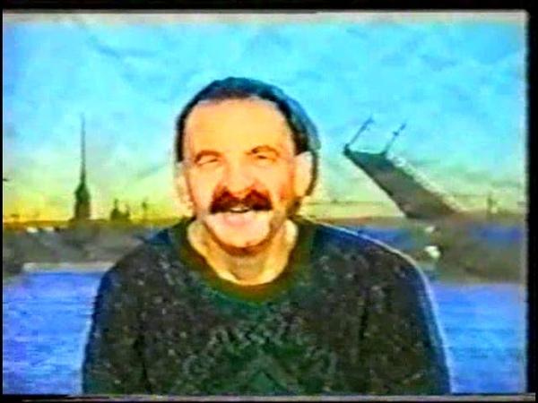 Городок. Городку - 1 год. (VHSRip) 1994 год.