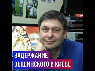 Ситуация вокруг ареста Вышинского в Киеве