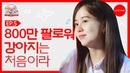 (Eng Sub) 김소현보다 팔로워 많은 강아지는 처음이라 [스무살은 처음이라] EP.5