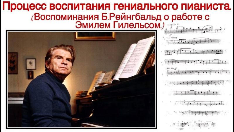 Процесс воспитания гениального пианиста. Воспоминания Б.Рейнгбальд о работе с ЭМИЛЕМ ГИЛЕЛЬСОМ.
