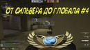 CSGO / SILVER TO GLOBAL 4 / SILVER PLAY CS:GO