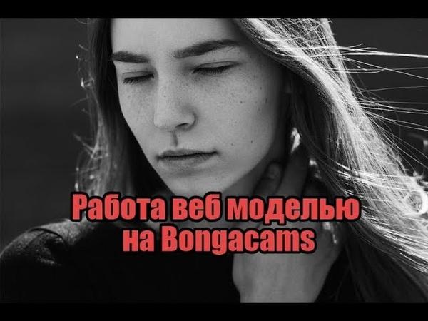 Работа для девушки на Bongacams Как стать вебкам моделью
