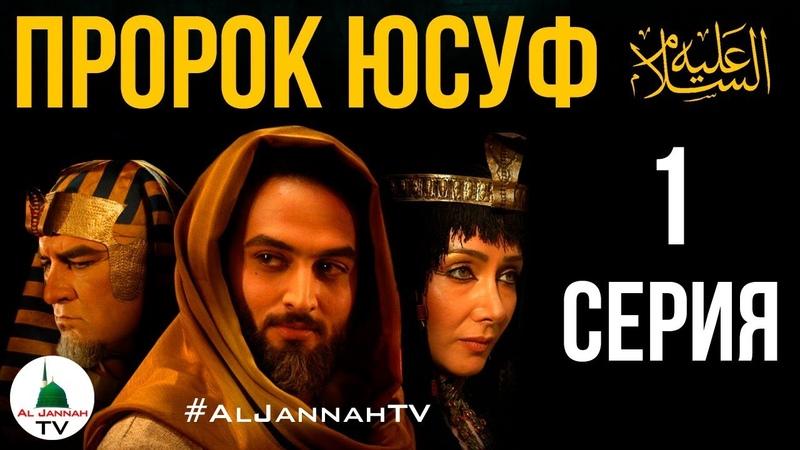 ★Группа Киномир Кавказ ★ Сериал Пророк Юсуф 1 серия