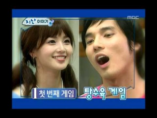 Happiness in \10,000, Kang Gi-seabb vs Nam Gyu-ri(2) #01, 강지섭 vs 남규리(2) 20070714