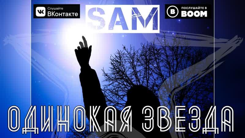 SAM Одинокая Звезда