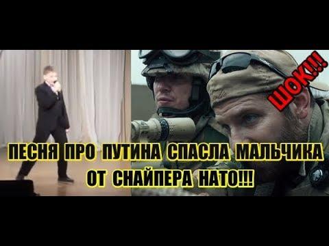 Как песня про Путина спасла мальчика от снайпера НАТО! (Прикол)