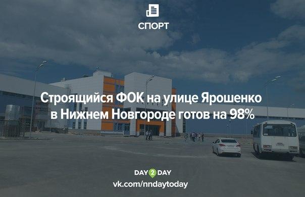 Строящийся ФОК на улице Ярошенко в Нижнем Новгороде готов на 98%