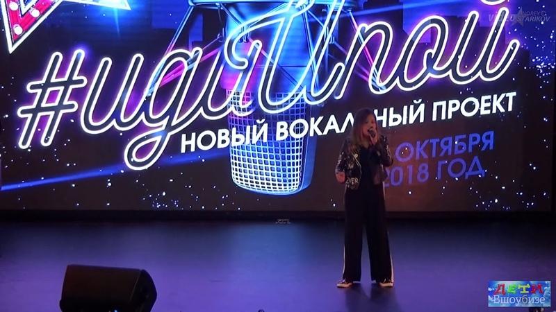Иди и Пой! - София Кочиева - Нас бьют мы летаем