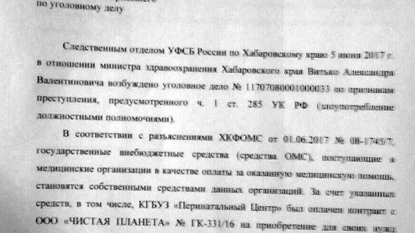 Возбуждено уголовное дело в отношении Александра Витько