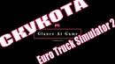 Euro Truck Simulator 2 * 1.35 * ГЕЙМПАД XboX 360 *МОД Kenworth K200 *