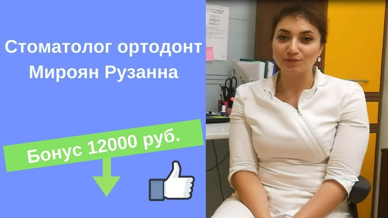 Ортодонт клиники Super Смайл Мироян Рузанна