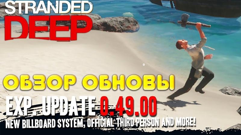 Stranded Deep 0.49 - обзор обновления в котором я 1000 раз скажу слово бл.дь. Вид от 3 лица! 40
