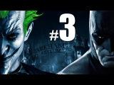 Batman: Arkham Asylum #3 прохождение игры