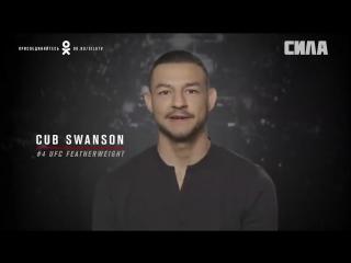 Fight Night Atlantic City  Cub Swanson - It's My Time
