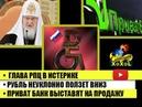 Глава РПЦ в истерике • Рубль неуклонно ползет вниз • Приват банк выставят на продажу