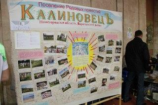 Стенд поселения Калиновецъ Нижегородской области
