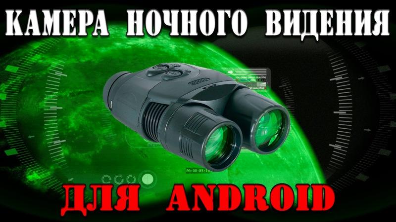 Как сделать ночное видение для камеры