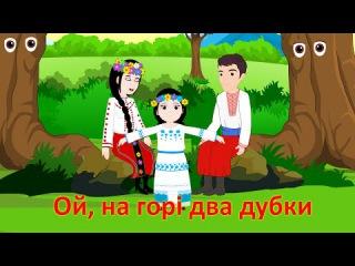 Ой, на горі два дубки | Ukrainian Kids Folk Rhyme