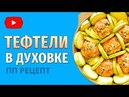 Тефтели в духовке с кабачком и молодым картофелем. ПП рецепт тефтели с соусом