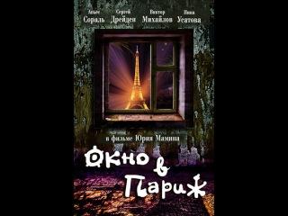Фильм Окно в Париж смотреть онлайн бесплатно в хорошем качестве