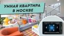 Как сделать умный дом дешево Умный дом в Москве Обзор квартиры 140 кв м