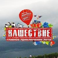Нашествие 2014 из СПб. Билеты б/наценки, автобус