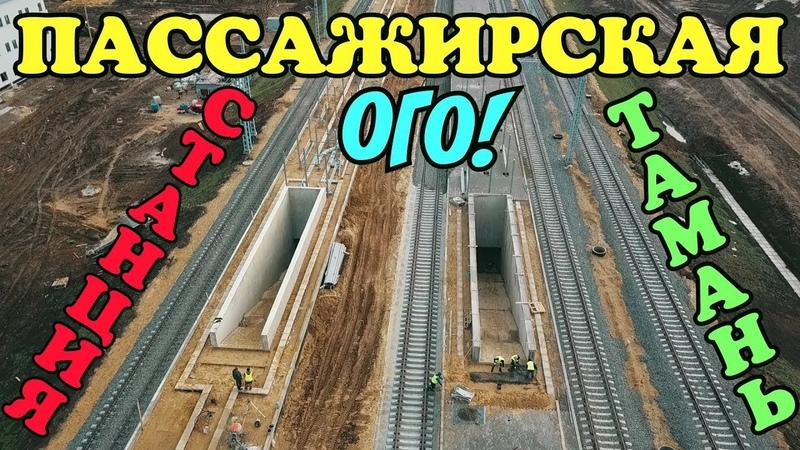 Крымский мост(11.12.2018) ПОЛЁТ Тамань пассажирская Тоннель Тяговая подстанция Красивые кадры!
