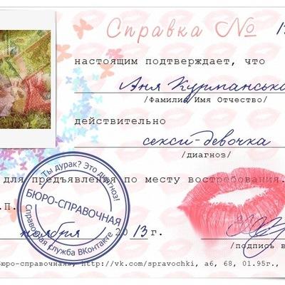 Аня Курманська, 29 ноября , Дубно, id191491631
