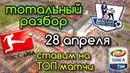 Ливерпуль - Сток Сити  Бавария - Айнтрахт  Интер - Ювентус  Прогнозы и на 28 апреля  SportBet44