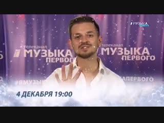 Миша Марвин: 4 декабря в 19:00 в СК «Олимпийский» состоится шоу #SnowПати4... vk.com/marvin_misha