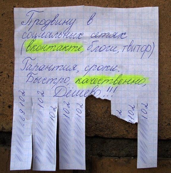 Гений SMM))
